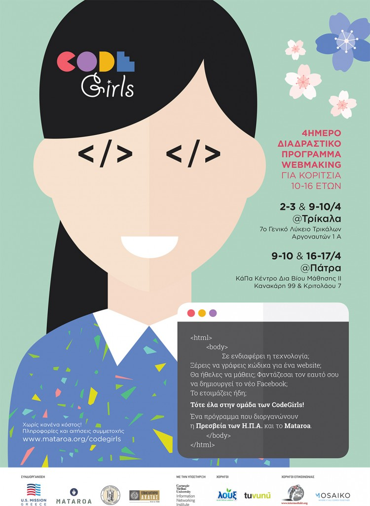 CodeGirls_Patras2016_poster_small